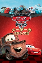 Mater's Tall Tales - Japanese DVD cover (xs thumbnail)