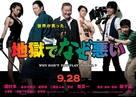 Jigoku de naze warui - Japanese Movie Poster (xs thumbnail)