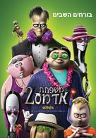 The Addams Family 2 - Israeli Movie Poster (xs thumbnail)