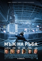 Man on a Ledge - Bulgarian Movie Poster (xs thumbnail)