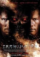 Terminator Salvation - Ukrainian Movie Poster (xs thumbnail)