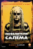 The Lords of Salem - Russian Movie Poster (xs thumbnail)