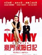 The Nanny Diaries - Taiwanese Movie Poster (xs thumbnail)