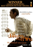 12 Years a Slave - Thai Movie Poster (xs thumbnail)