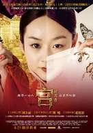 Gong suo Chenxiang - Taiwanese Movie Poster (xs thumbnail)