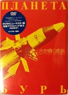 Planeta Bur - Japanese DVD cover (xs thumbnail)