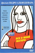 Todo sobre mi madre - Russian Movie Cover (xs thumbnail)