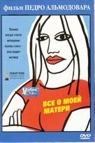 Todo sobre mi madre - Russian Movie Cover (xs thumbnail)
