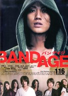 Bandeiji - Japanese Movie Poster (xs thumbnail)
