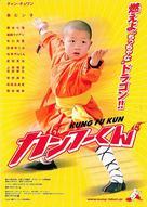 Ganfu kun - Japanese Movie Poster (xs thumbnail)
