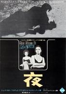 La notte - Japanese Movie Poster (xs thumbnail)