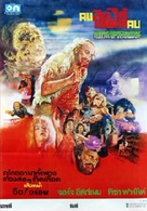 Antropophagus - Thai Movie Poster (xs thumbnail)