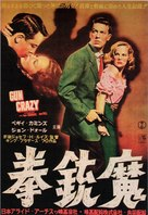 Deadly Is the Female - Japanese Movie Poster (xs thumbnail)