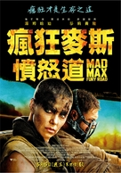 Mad Max: Fury Road - Taiwanese Movie Poster (xs thumbnail)