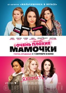Bad Moms - Russian Movie Poster (xs thumbnail)
