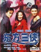 Dong fang san xia - Chinese DVD cover (xs thumbnail)