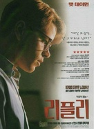 The Talented Mr. Ripley - South Korean poster (xs thumbnail)
