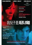 We Need to Talk About Kevin - Hong Kong Movie Poster (xs thumbnail)