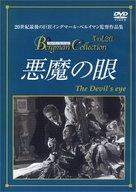 Djävulens öga - Japanese DVD cover (xs thumbnail)