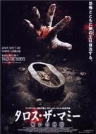 Tale of the Mummy - Japanese Movie Poster (xs thumbnail)