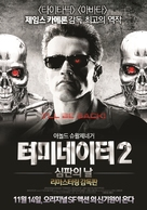 Terminator 2: Judgment Day - South Korean Movie Poster (xs thumbnail)