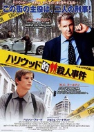Hollywood Homicide - Japanese Movie Poster (xs thumbnail)