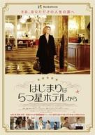 Viaggio sola - Japanese Movie Poster (xs thumbnail)