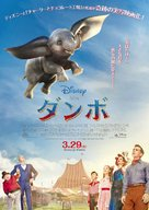 Dumbo - Japanese Movie Poster (xs thumbnail)