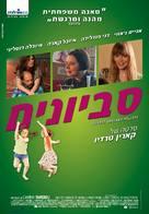 Du vent dans mes mollets - Israeli Movie Poster (xs thumbnail)