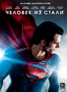 Man of Steel - Russian DVD movie cover (xs thumbnail)