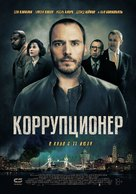 The Corrupted - Russian Movie Poster (xs thumbnail)