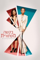 A Simple Favor - Israeli Movie Cover (xs thumbnail)