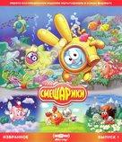 """Smeshariki"" - Russian Blu-Ray cover (xs thumbnail)"