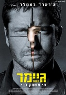 Gamer - Israeli Movie Poster (xs thumbnail)
