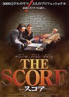 The Score - Japanese Movie Poster (xs thumbnail)