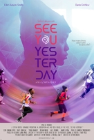 See You Yesterday - Movie Poster (xs thumbnail)