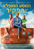 The Extraordinary Journey of the Fakir - Israeli Movie Poster (xs thumbnail)