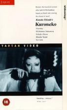 Yabu no naka no kuroneko - British DVD cover (xs thumbnail)