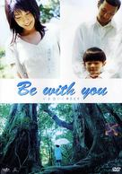 Ima, ai ni yukimasu - Thai poster (xs thumbnail)