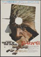 The Day of the Jackal - Japanese Movie Poster (xs thumbnail)