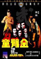 Jin bei tong - Hong Kong Movie Cover (xs thumbnail)