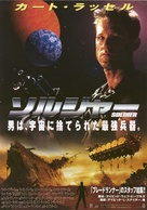 Soldier - Japanese Movie Poster (xs thumbnail)