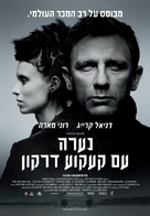 The Girl with the Dragon Tattoo - Israeli Movie Poster (xs thumbnail)