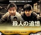 Salinui chueok - Japanese poster (xs thumbnail)