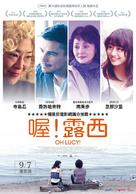 Oh Lucy! - Taiwanese Movie Poster (xs thumbnail)