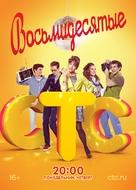 """Vosmidesyatye"" - Russian Movie Poster (xs thumbnail)"