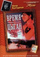 Dom za vesanje - Russian Movie Cover (xs thumbnail)
