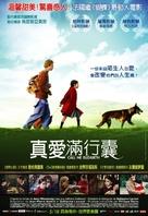 Je m'appelle Elisabeth - Hong Kong Movie Poster (xs thumbnail)