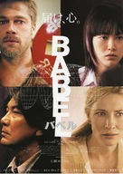 Babel - Japanese Movie Poster (xs thumbnail)