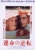 Reversal of Fortune - Japanese Movie Poster (xs thumbnail)